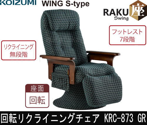 コイズミファニテック 回転リクライニングチェア KRC-873 GR