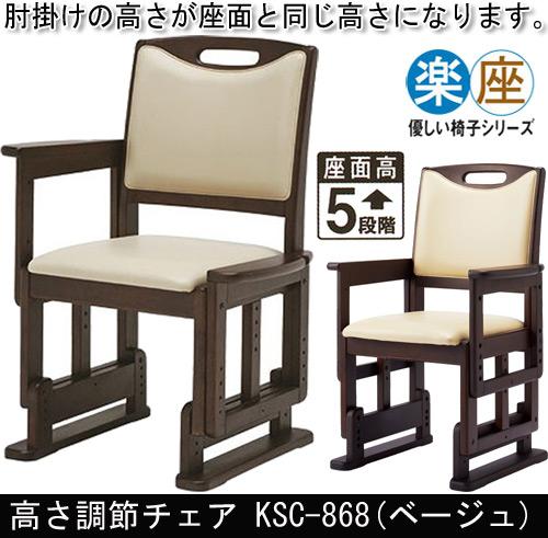 【コイズミ】RAKU座 高さ調節チェア KSC-868