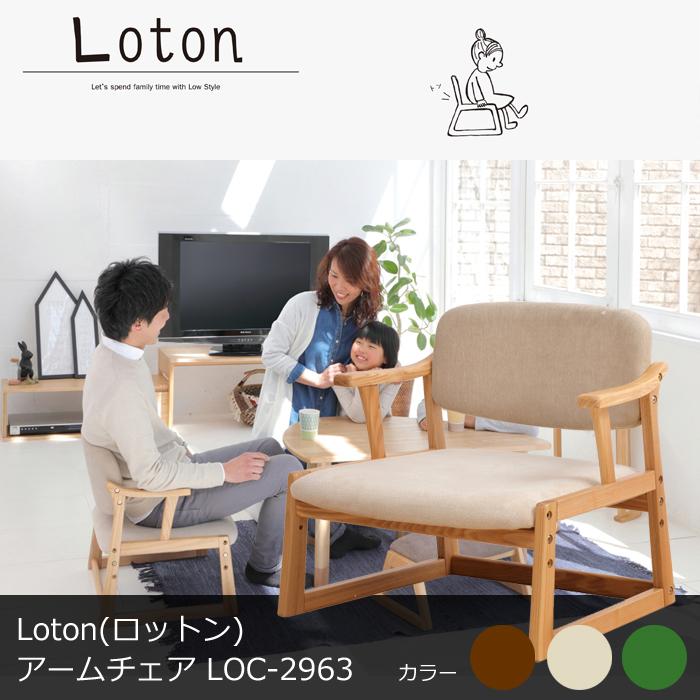 【家族の時間が調和する。大人から子供まで使えるチェアを中心とした低めの生活スタイル】Loton (ロットン) Arm Chair アームチェア LOC-2963
