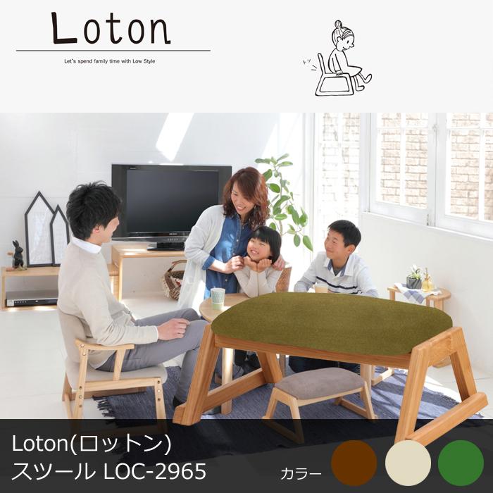 【家族の時間が調和する。大人から子供まで使えるチェアを中心とした低めの生活スタイル】Loton (ロットン) Stool スツール LOC-2965