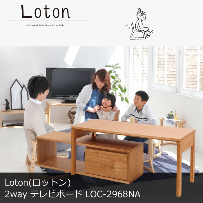 【家族の時間が調和する。大人から子供まで使えるチェアを中心とした低めの生活スタイル】Loton (ロットン) 2way TV Board 2wayテレビボード LOK-2968NA
