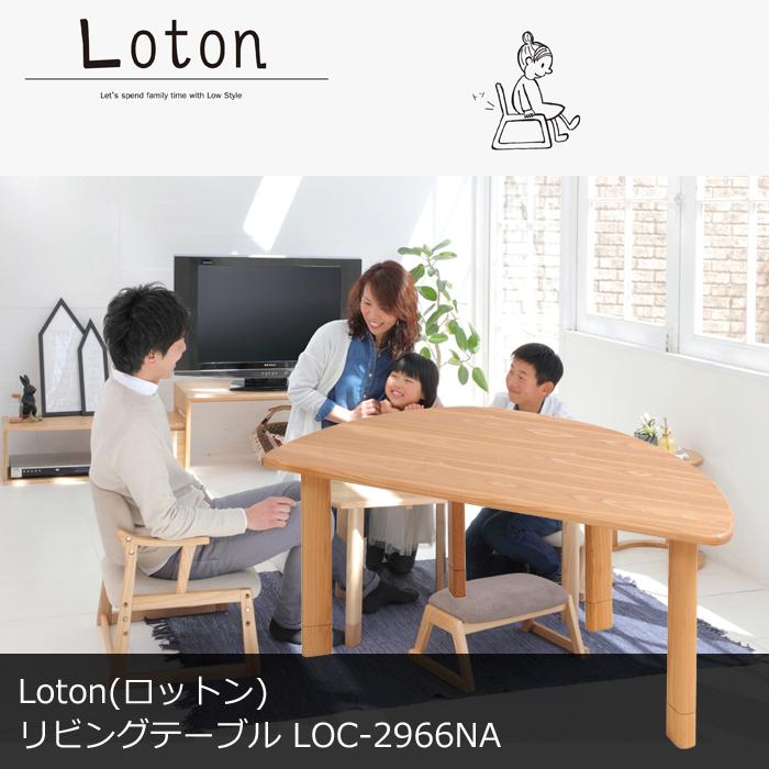 【家族の時間が調和する。大人から子供まで使えるチェアを中心とした低めの生活スタイル】Loton (ロットン) Living Table リビングテーブル LOT-2966NA
