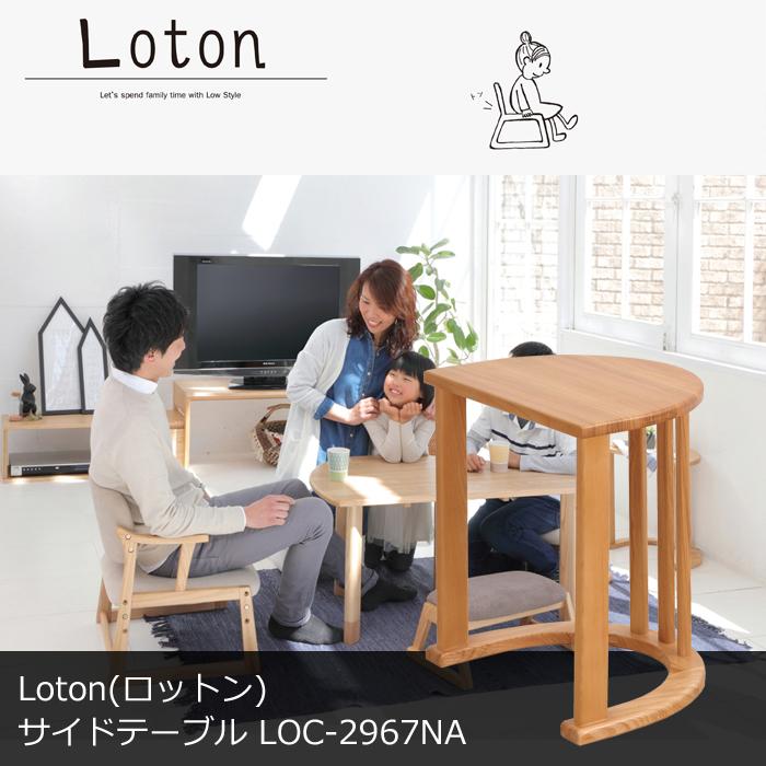 【家族の時間が調和する。大人から子供まで使えるチェアを中心とした低めの生活スタイル】Loton (ロットン) Side Table サイドテーブル LOT-2967NA
