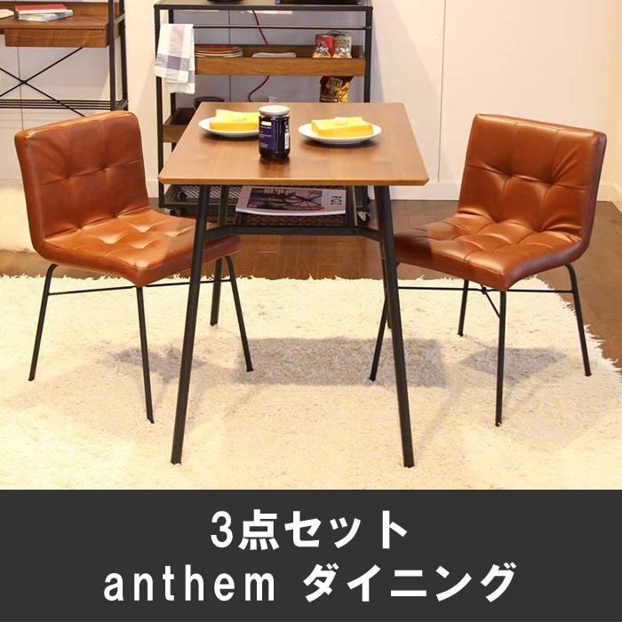 アンセムシリーズ コンパクトなダイニング3点セットアンセム ダイニング3点セット anthem テーブル ANT-2831BR チェア ANC-2552BR(2脚)