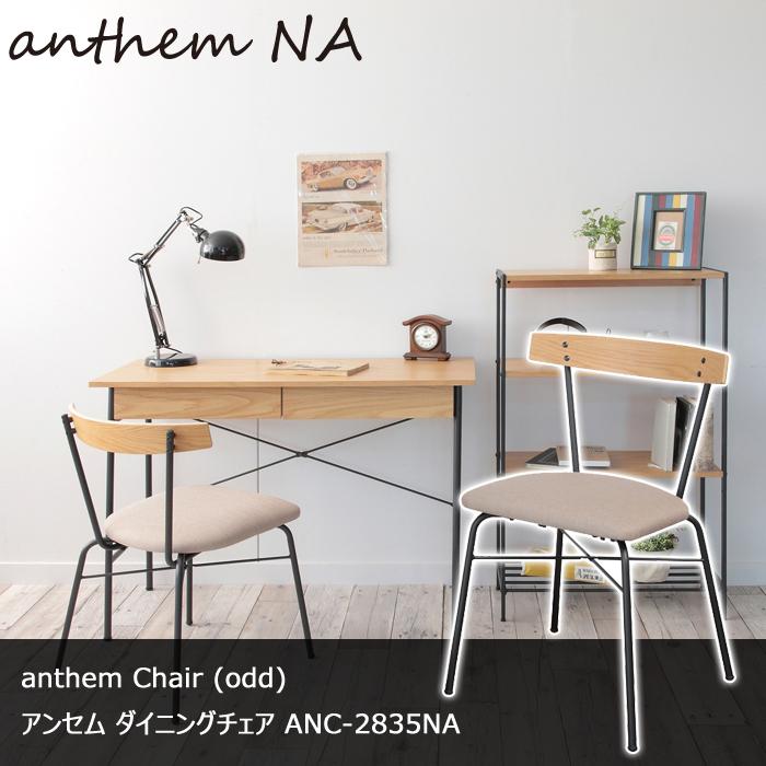 anthem Chair (odd) アンセム ダイニングチェア ANC-2835NA