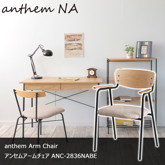 anthem Arm Chair アンセム アームチェア ANC-2836NABE