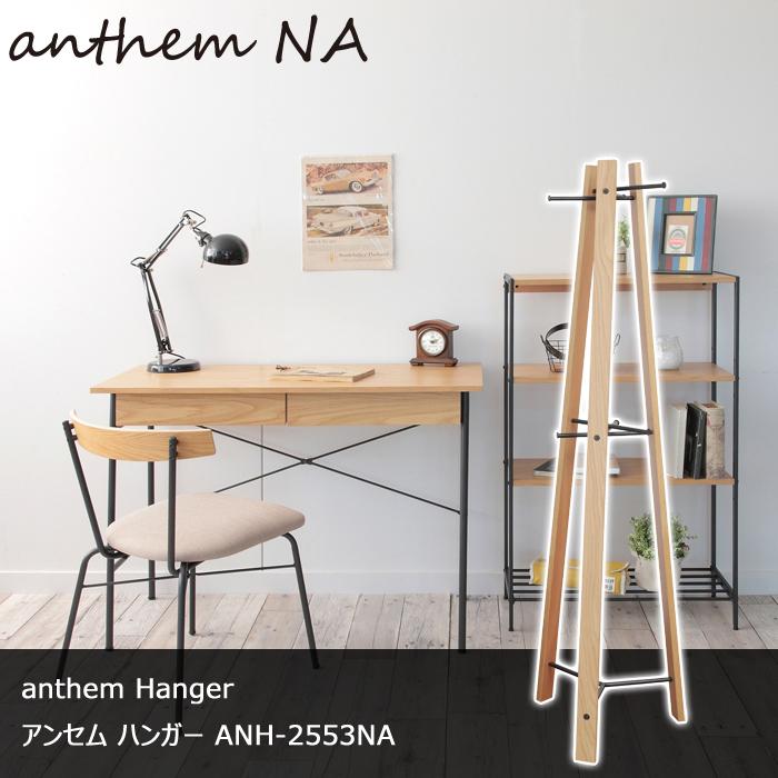 anthem Hanger アンセム ハンガー ANH-2553NA