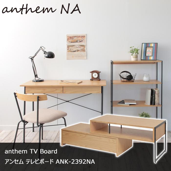 anthem TV Board アンセム テレビボード ANK-2392NA