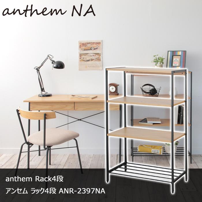 anthem Rack4段 アンセム ラック4段 ANR-2397NA
