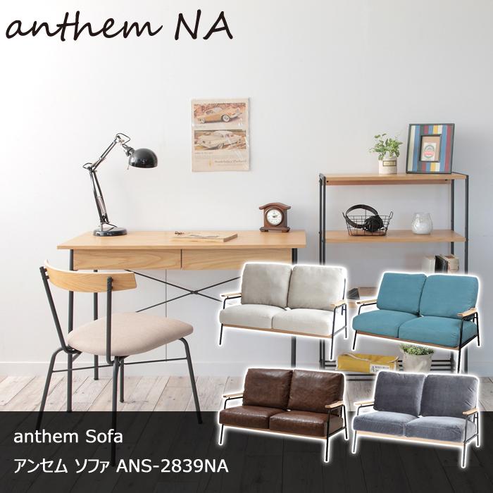 anthem Sofa アンセム ソファ ANS-2839NA