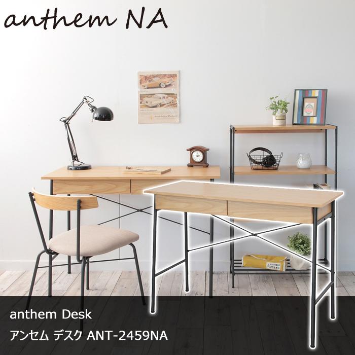 anthem Desk アンセム デスク ANT-2459NA