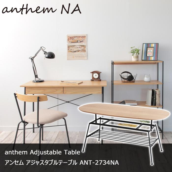 anthem Adjustable Table アンセム アジャスタブルテーブル ANT-2734NA