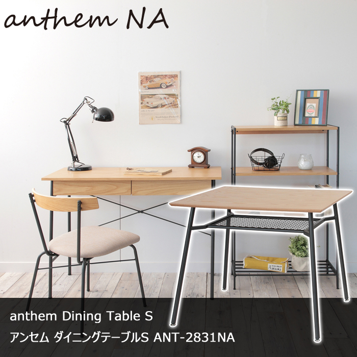 anthem Dining Table S アンセム ダイニングテーブルS ANT-2831NA