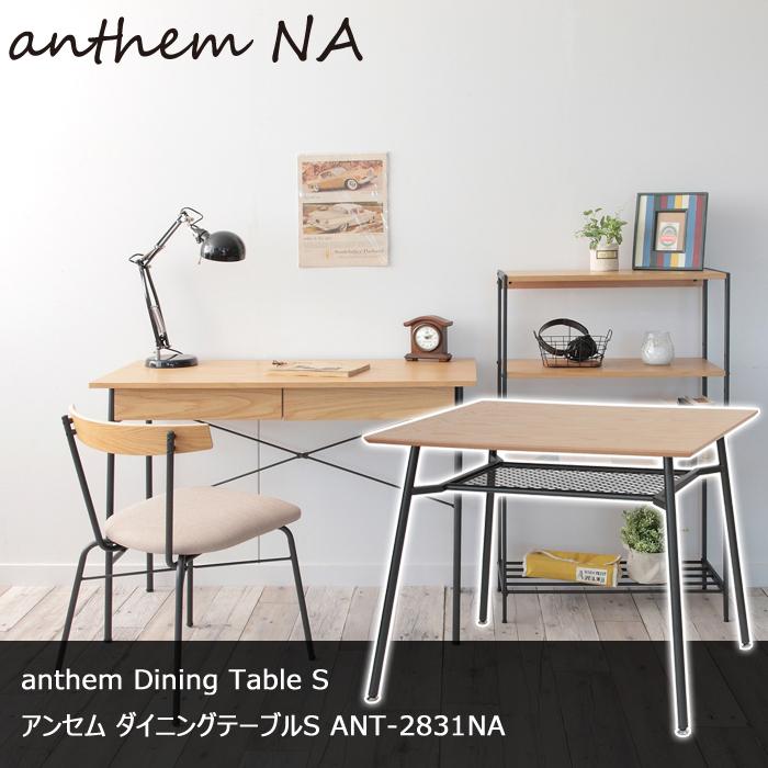 anthem Dining Table S アンセム ダイニングテーブルS ANT-2831NA