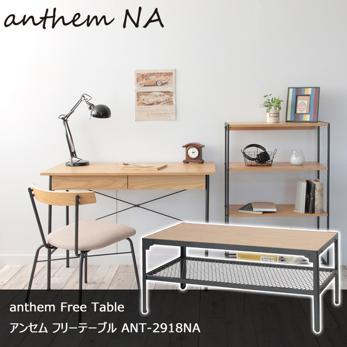 anthem Free Table アンセム フリーテーブル ANT-2918NA