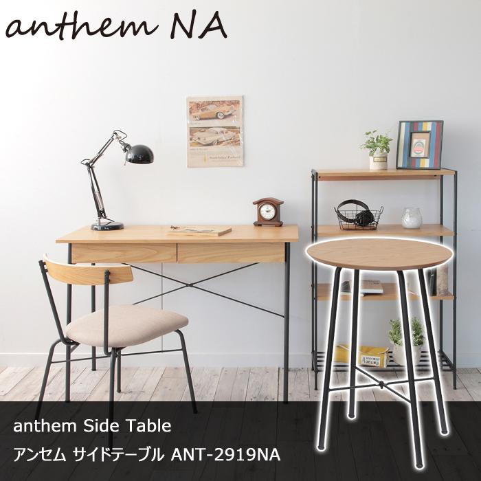 anthem Side Table アンセム サイドテーブル ANT-2919NA