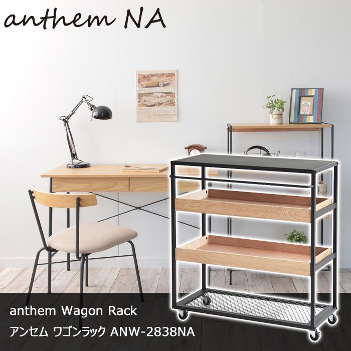 anthem Wagon Rack アンセム ワゴンラック ANW-2838NA