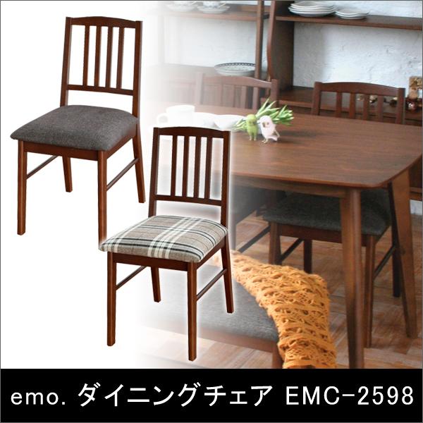 【ミッドセンチュリー調ダイニングチェア】emo. ダイニングチェア EMC-2598