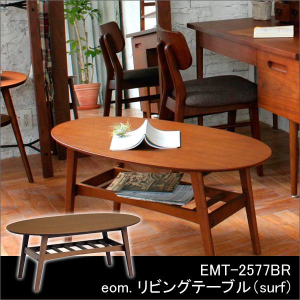 【ミッドセンチュリー調リビングテーブル】emo.リビングテーブル(surf) EMT-2577BR