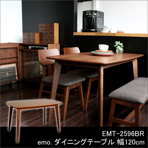 【ミッドセンチュリー調ダイニングテーブル 幅120cm】emo. ダイニングテーブル 幅120cm EMT-2596BR