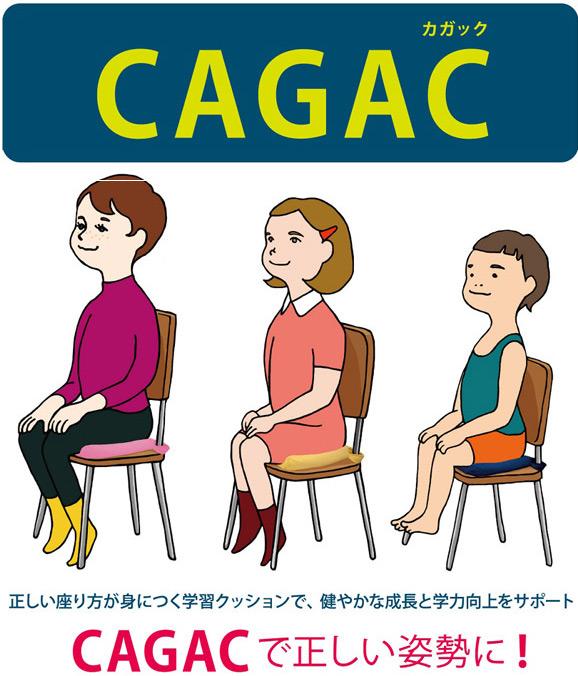 学習クッション「カガック」