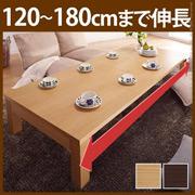 折れ脚伸長式テーブル グランデネオ180