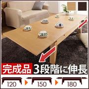 テーブル 伸縮 ローテーブル 折れ脚伸長式テーブル 〔グランデウイング〕 幅120~最大180cm×奥行75cm 折りたたみ リビング ダイニング 座卓 エクステンション