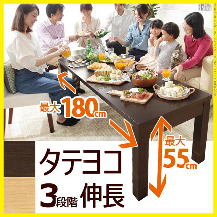 タテヨコ伸長式テーブル 〔ナイン〕