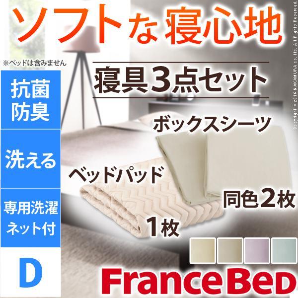 フランスベッド 敷きパッド ボックスシーツ グッドスリーププラス バイオ3点パック ダブル
