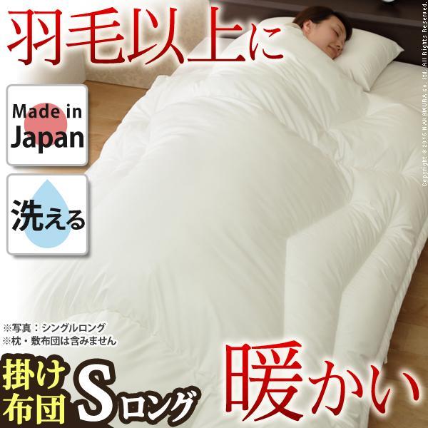 掛け布団 リッチホワイト寝具シリーズ 体型フィットキルト掛け布団 S ロングサイズ 洗える