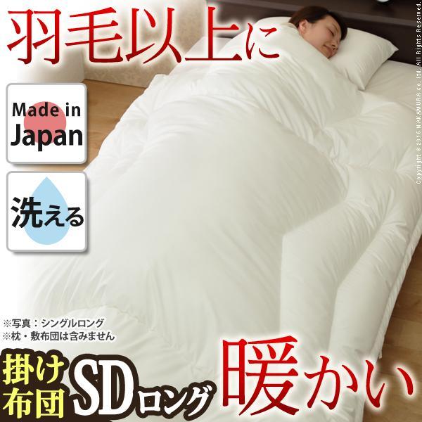 掛け布団 リッチホワイト寝具シリーズ 体型フィットキルト掛け布団 SD ロングサイズ 洗える