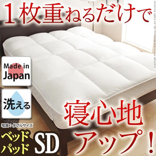 敷きパッド リッチホワイト寝具シリーズ ベッドパッドプラス セミダブルサイズ 洗える