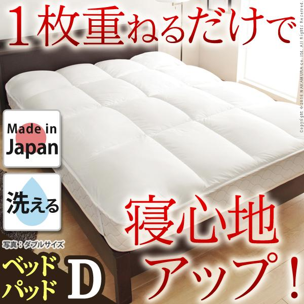 敷きパッド リッチホワイト寝具シリーズ ベッドパッドプラス ダブルサイズ 洗える