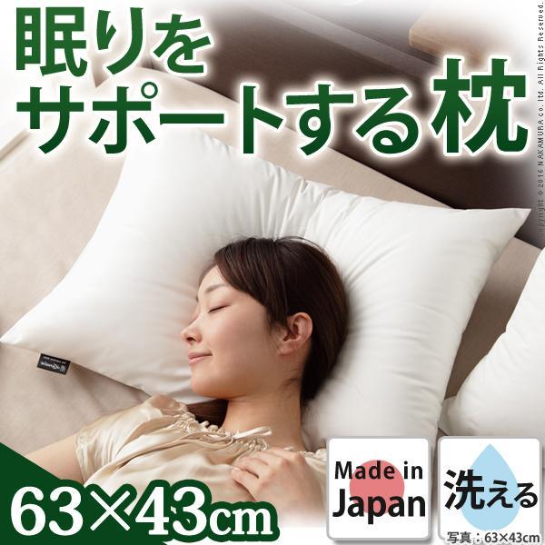 枕 低反発 リッチホワイト寝具シリーズ 新触感サポート枕 63x43cm 洗える