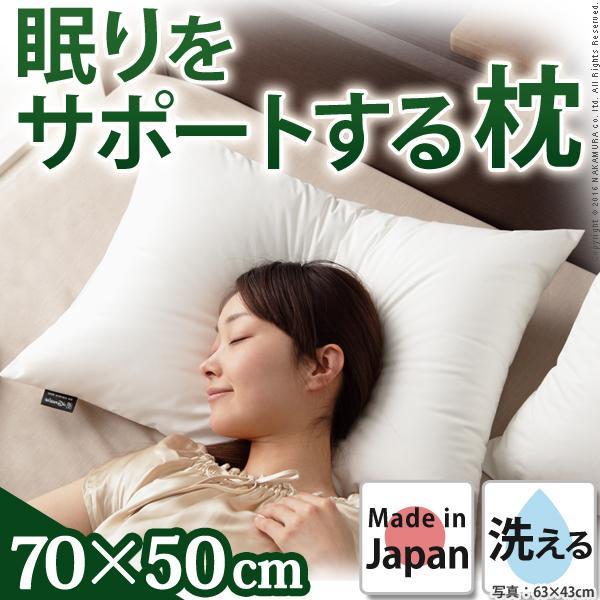 枕 低反発 リッチホワイト寝具シリーズ 新触感サポート枕 70x50cm 洗える