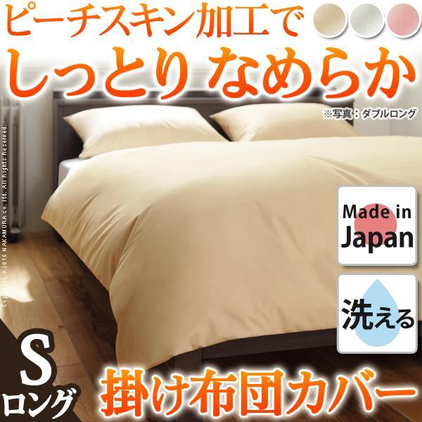 掛け布団カバー リッチホワイト寝具シリーズ 掛け布団カバー S ロングサイズ 無地