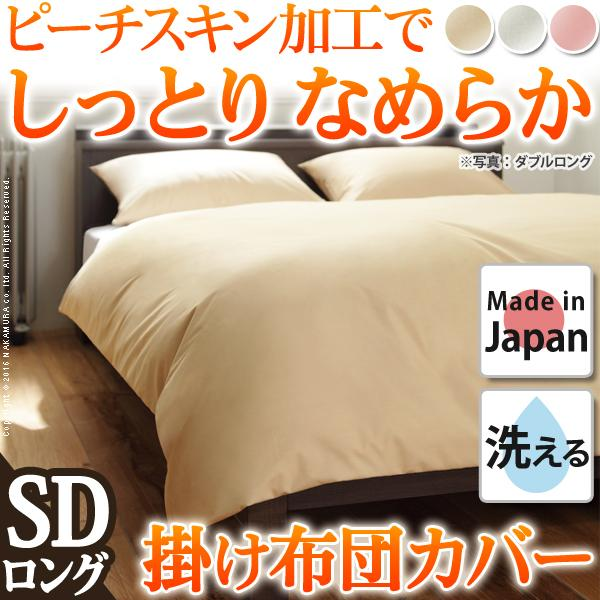 掛け布団カバー リッチホワイト寝具シリーズ 掛け布団カバー SD ロングサイズ 無地