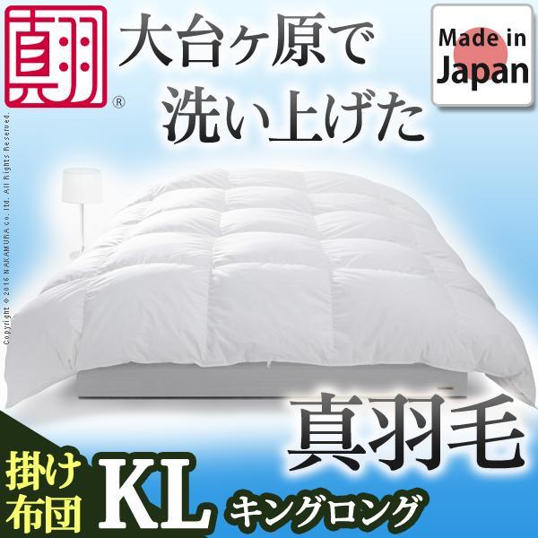 羽毛布団 スペイン産ホワイトダック 成熟羽毛寝具シリーズ 〔真羽毛〕 掛け布団 K ロングサイズ 日本製