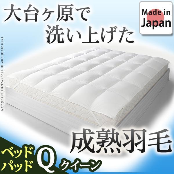 敷きパッド ホワイトダック 成熟羽毛寝具シリーズ ベッドパッドプラス Q 日本製