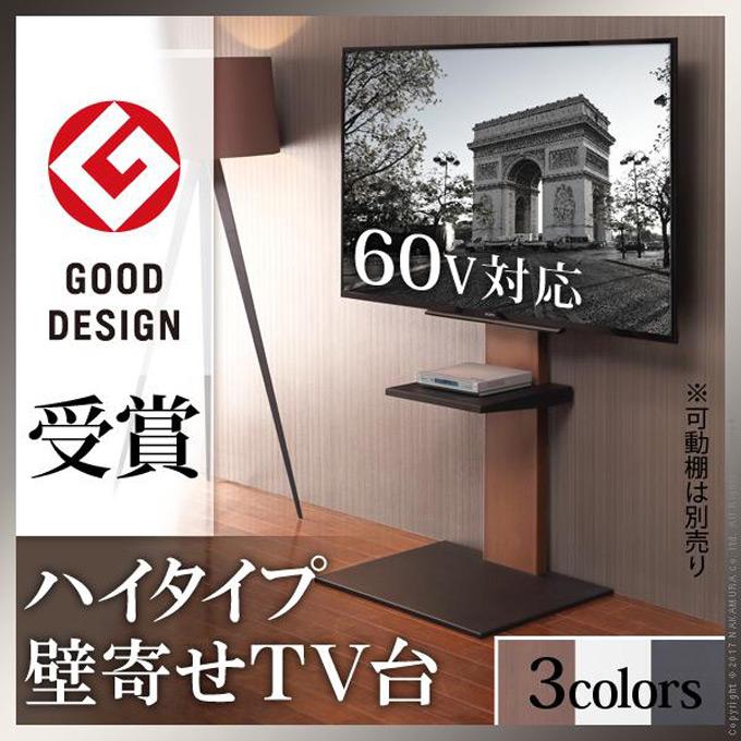 テレビ台 WALL ウォール 壁寄せTVスタンド V2 ハイタイプ 32〜60v対応 壁寄せテレビ台 M0500069