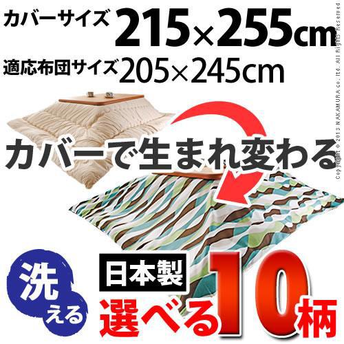 10柄から選べる!国産こたつ布団カバー215x255cm[対応こたつ布団サイズ205x245cm]