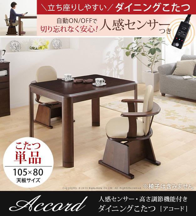こたつ 長方形 ダイニングテーブル 人感センサー・高さ調節機能付き ダイニングこたつ 〔アコード〕 105x80cm こたつ本体のみ
