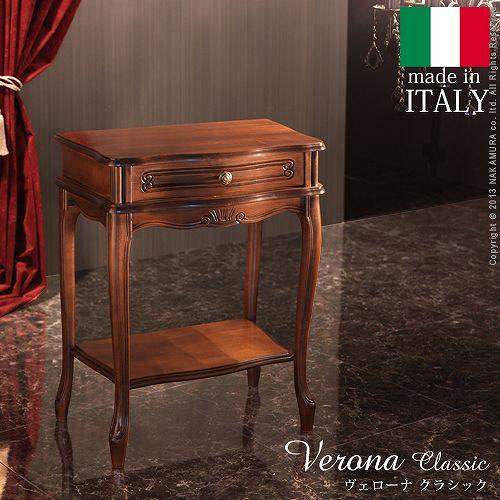 ヴェローナ クラシック サイドチェスト1段 コンソールテーブル