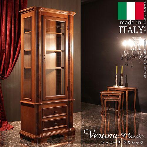 ヴェローナ クラシック ガラスキャビネット コレクションボード飾り棚