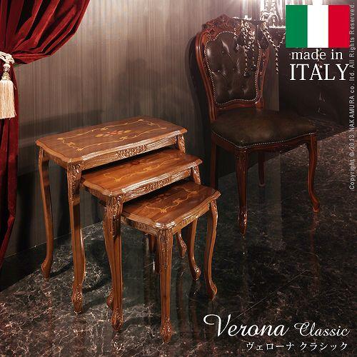 ヴェローナ クラシック 猫脚象嵌ネストテーブル サイドテーブル