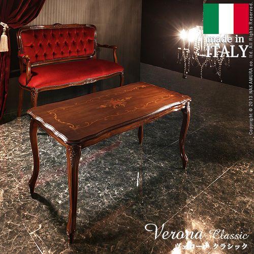 ヴェローナ クラシック コーヒーテーブル 幅100cm