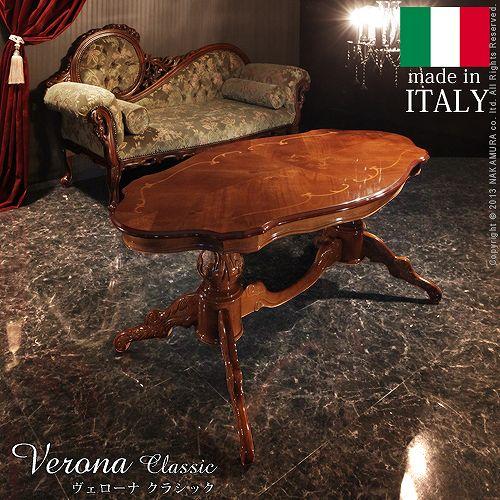 ヴェローナ クラシック リビングテーブル 幅140cm