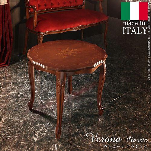 ヴェローナ クラシック センターテーブル 幅59cm