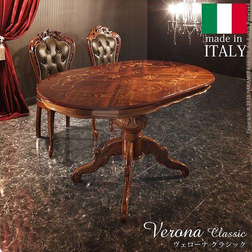 ヴェローナ クラシック ダイニングテーブル 幅135cm