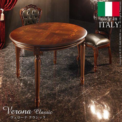 ヴェローナ クラシック ダイニングテーブル 幅110cm